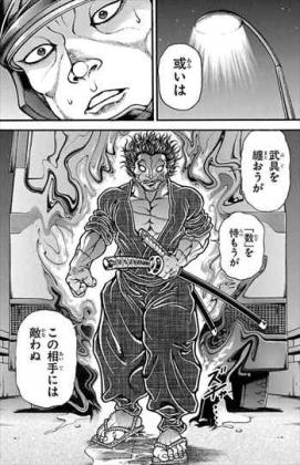 刃牙道17巻 宮本武蔵 機動隊2