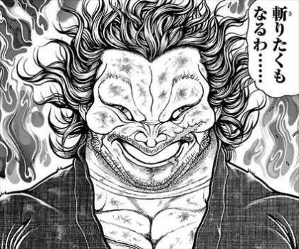 刃牙道17巻 宮本武蔵 機動隊4