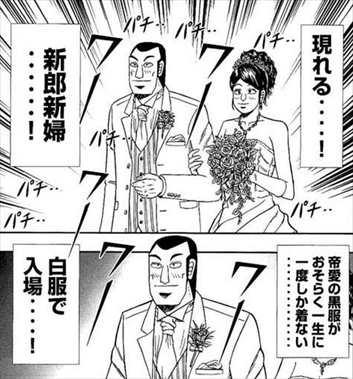中間管理録トネガワ4巻 荻野圭一 結婚式