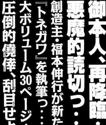 中間管理録トネガワ4巻 福本伸行 本人読み切り