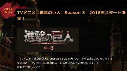 進撃の巨人アニメ三期