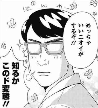 潔癖男子青山くん1巻 塚本1
