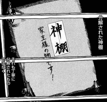 後遺症ラジオ5巻 札幌の事務所2