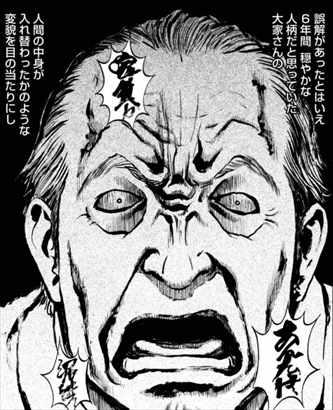 後遺症ラジオ5巻 札幌の事務所3
