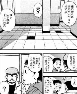 後遺症ラジオ5巻 札幌の事務所4