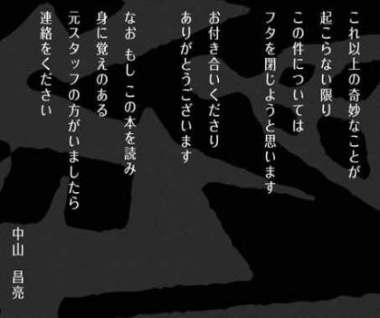 後遺症ラジオ5巻 作者 中山昌亮のあとがき