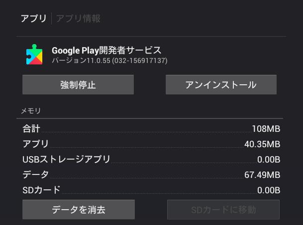 google play 開発 者 サービス 容量