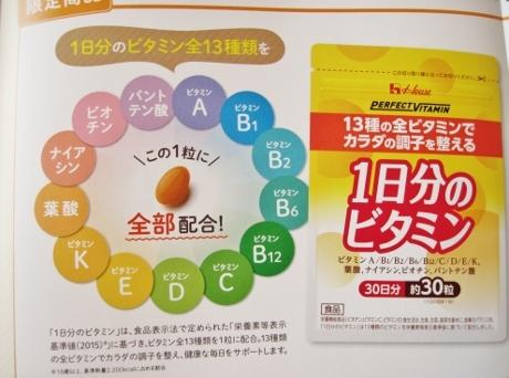 13種類のビタミンが、1粒で摂れるサプリ!肌やカラダの調子を整える【ハウス 1日分のビタミン】