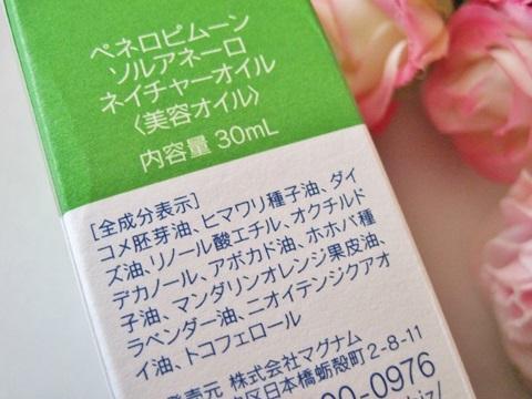 オレイン酸88.8%、無添加!サラサラで浸透力のいい、ビタミンの美容オイル【ソルアネーロ ネイチャーオイル】