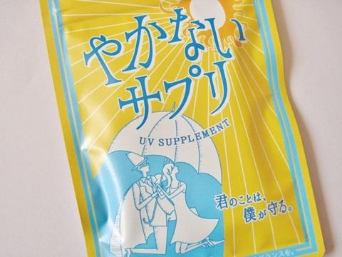 薬用美白成分、コウジ酸の50倍以上!?7日前から飲む日焼け止め【やかないサプリ】パイナップルセラミド!