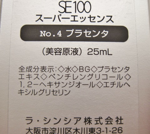 3種類のピュアプラセンタ原液!美容成分の減少した減退肌向け美容液【SE100スーパーエッセンス】