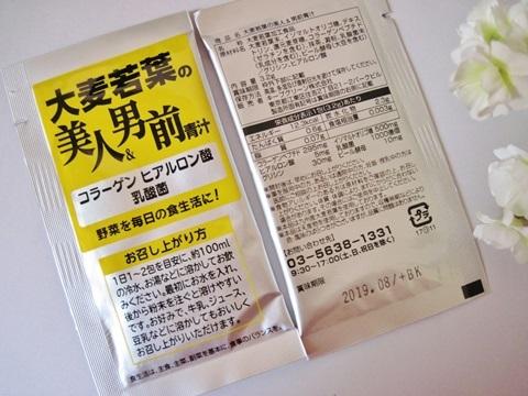 コラーゲン&ヒアルロン酸に乳酸菌1000億、ビール酵母入り!抹茶風味で美味しい【大麦若葉の美人&男前青汁】