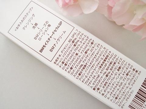 ビタミンC誘導体7種に増量しフラーレン高濃度【ビューティーモール BMモイスチャーセラムSP】美容液が、リニューアル!