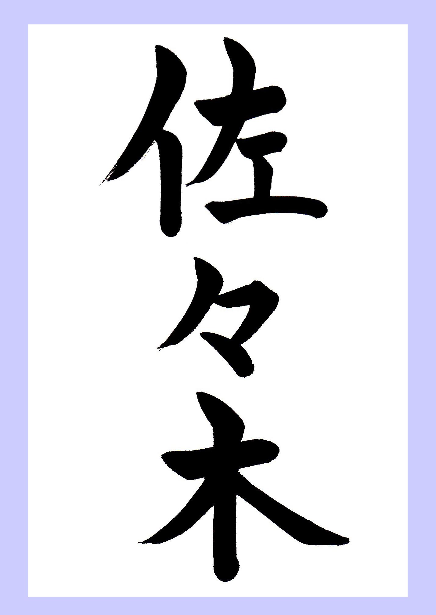 山口 楷書 体 ダウンロード