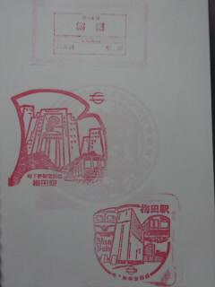 大阪市営地下鉄梅田駅スタンプ