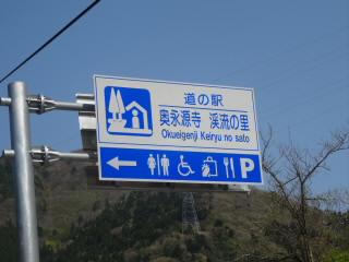 道の駅奥永源寺渓流の里