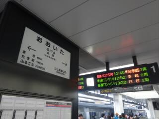 JR大分駅
