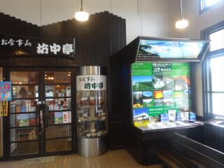 JR豊肥本線阿蘇駅