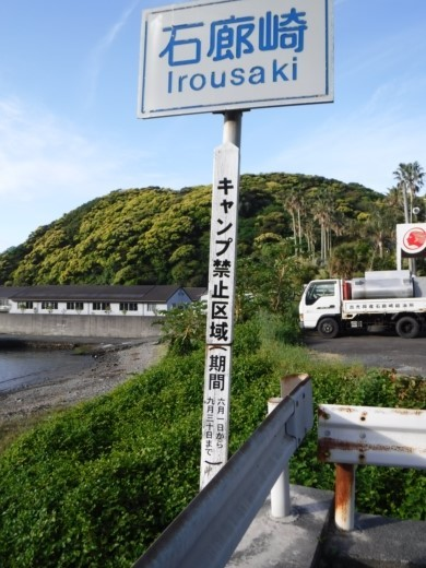 石廊崎 (9)