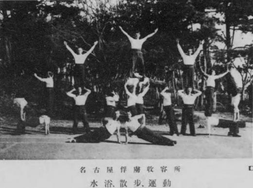 ドイツ兵捕虜名古屋収容所運動1