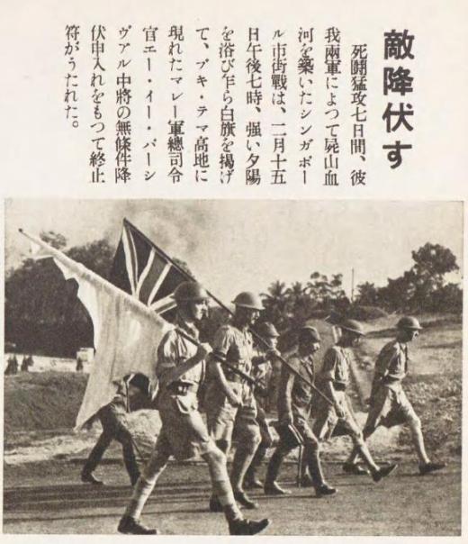 ジョホールイシンガポールギリス軍降伏1