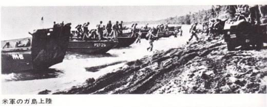米軍ガ島上陸
