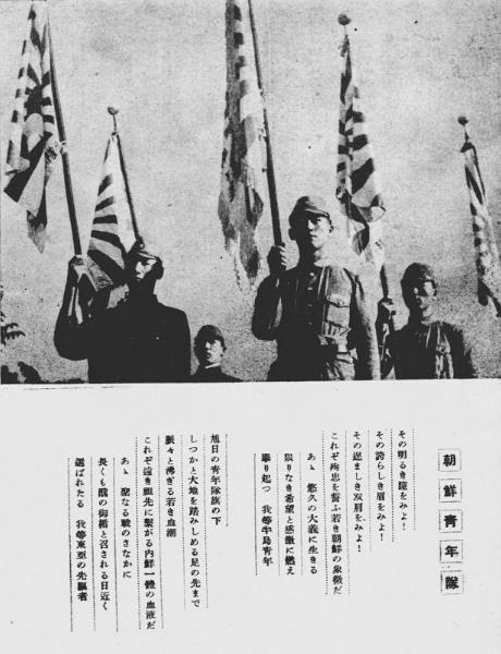 旭日旗朝鮮人兵1