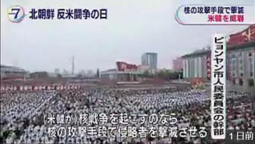 北朝鮮反米闘争の日1