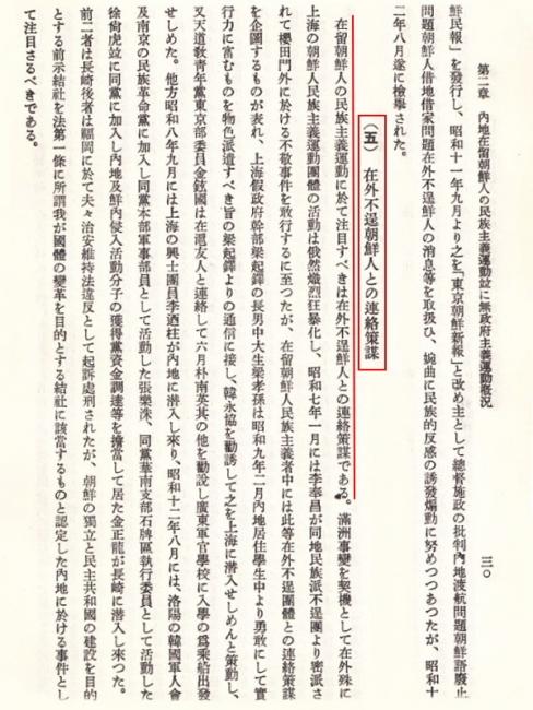 在日朝鮮人の共産運動外国と連繋_2