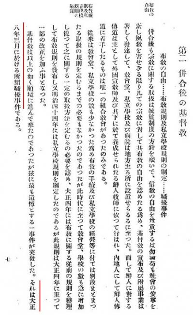 アジ歴朝鮮人による日本人警官殺害宣教師1