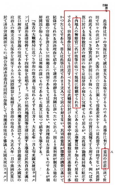 アジ歴朝鮮人による日本人警官殺害1