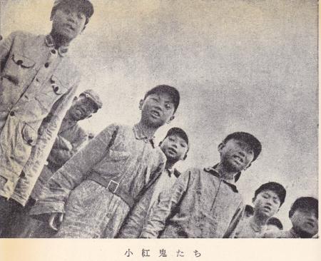中共小紅鬼たち