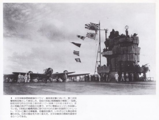 真珠湾攻撃空母赤城零戦2