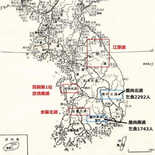 南鮮貧困地図
