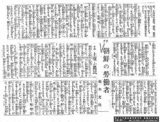 新聞記事土喰う農民2