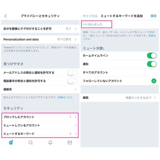 Twitterミュート