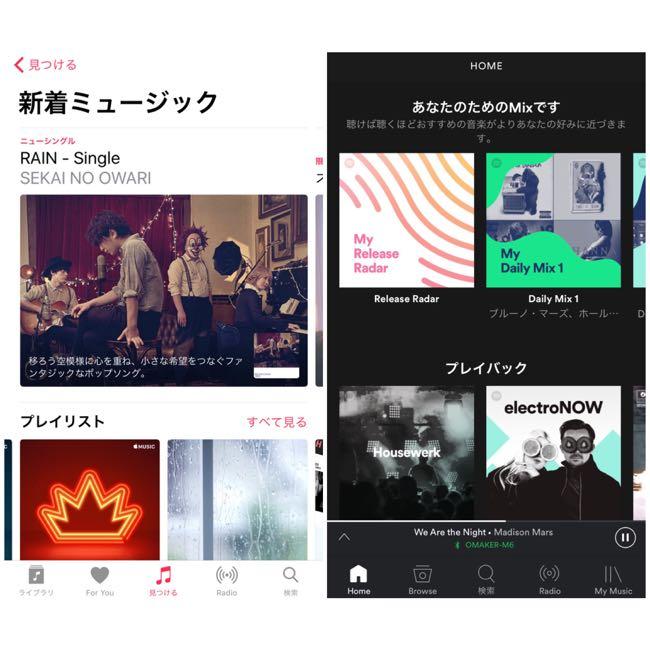 SpotifyとApple MusicのUI比較