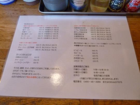 17_06_24-04enoshima.jpg
