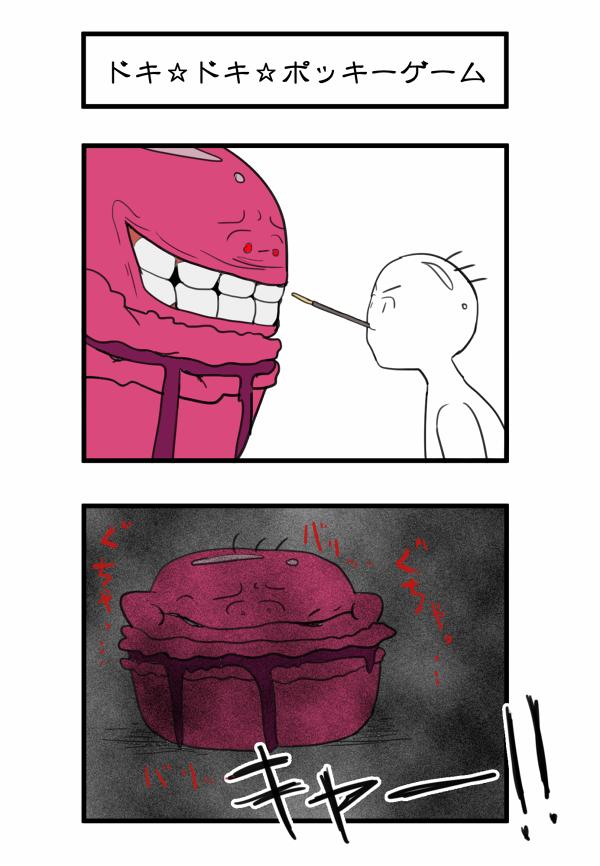 ポッキーゲーム