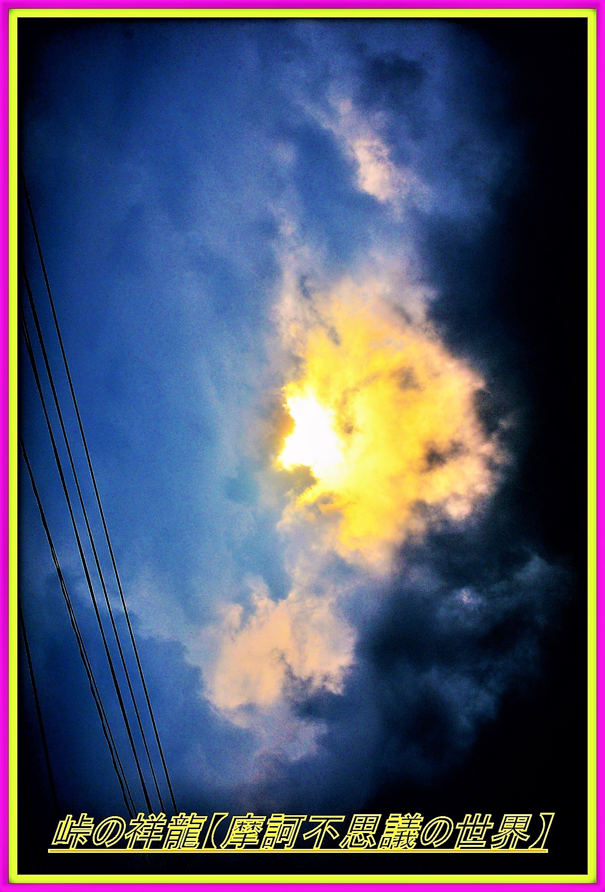 東京・天空に【精霊】出現❢❢