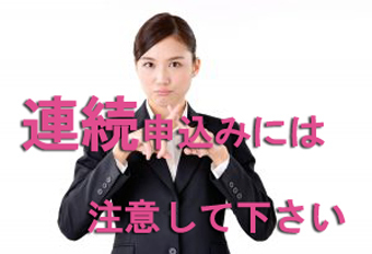 renzokumoushikomi.jpg