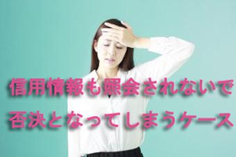 shinyoujouhoumo.jpg