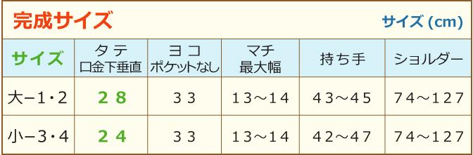 8set-bag-saiz-02.jpg