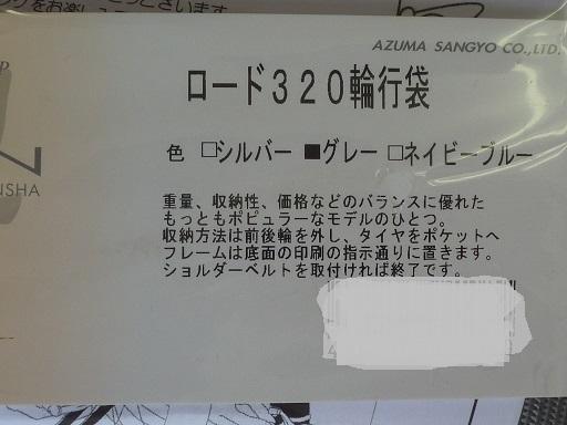 P1070788.jpg