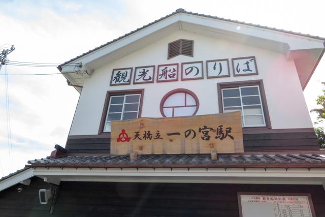 天橋立2(24)