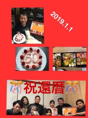 fc2blog_20190103021419a93.jpg