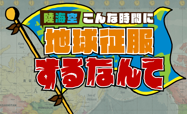 陸海空こんな時間に地球征服するなんて テレビ朝日