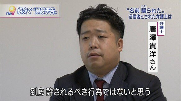 ネットに強い弁護士 唐澤貴洋