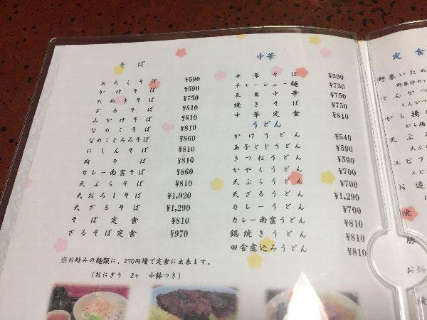 iseyai-takefu-015.jpg