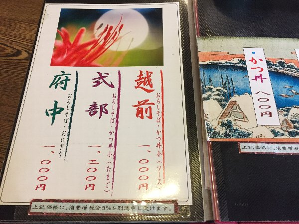 matsumotoyai-takefu-004.jpg